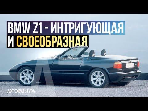 BMW Z1 - Драйверские опыты Давида Чирони