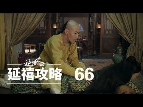延禧攻略 66 | Story of Yanxi Palace 66(秦岚、聂远、佘诗曼、吴谨言等主演)