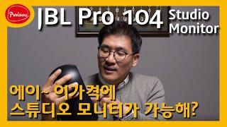 JBL Pro 104 모니터 스피커 - 이 가격에 스튜디오 모니터가 가능해??