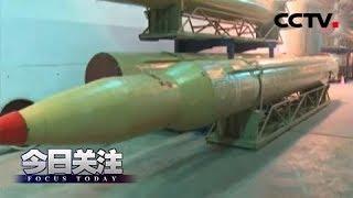 《今日关注》 20200108 伊朗复仇了!美若还手中东必战?| CCTV中文国际