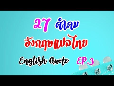 (EP.3) 27 คําคมภาษาอังกฤษแปลไทย ความหมายดี ๆ สร้างแรงบันดาลใจให้กับชีวิต (English quotes about life)