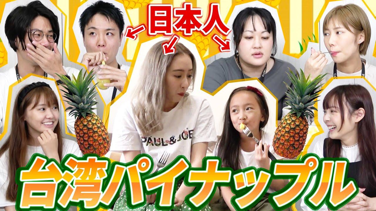 日本人が台湾パイナップルを実食!台湾パイナップルを使った簡単レシピも紹介します