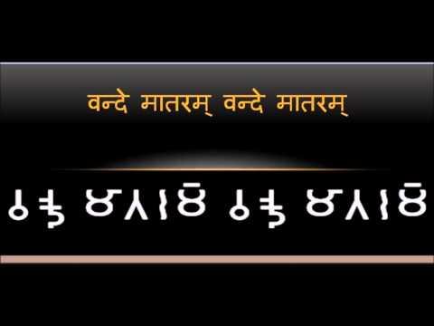 Vande Mataram In brahmi script