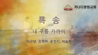 [카나다광림교회] 2021년 8월 15일 3부예배 특송