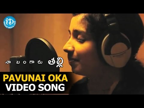 Pavunai Oka Pavunai Video Song - Naa Bangaru Talli Movie | Anjali Patil , Siddiqui