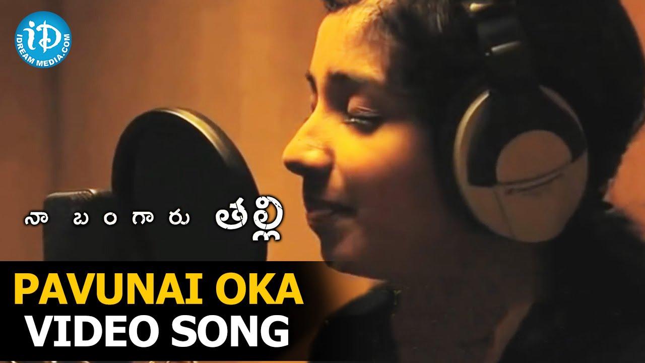 Pavunai Oka Pavunai Video Song - Naa Bangaru Talli Movie | Anjali Patil ,  Siddiqui
