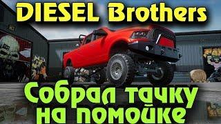 Diesel Brothers - Выживание механиков и крафт машины (Стрим обзор)