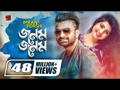 Jonom Jonom | By Porshi & Imran | Album Porshi III | Official Music Video