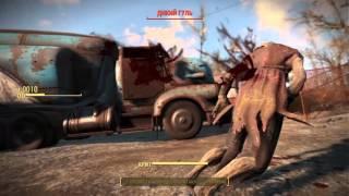 Fallout 4 броня, робот. Да и просто гуляем по пустоши