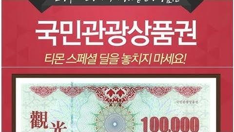 국민관광상품권 사용처 현금교환 할인- News Tistory