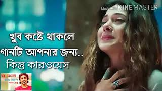 Bondhu amar Ratero akash karaoke full hd... Must watch everyone