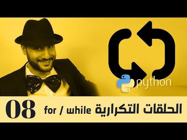 08 - بايثون بالعربي - الجمل الشرطية والخوارزميات