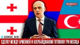 Глава МИД Грузии: Сделку между Арменией и Азербайджаном готовили три месяца