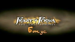 Прохождение: Принц Персии: Два трона - Бонусная часть.