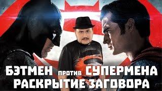 Бэтмен Против Супермена: Раскрытие Заговора