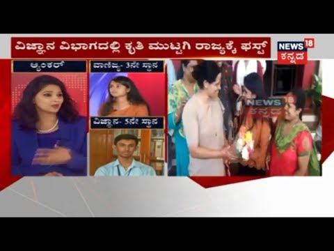 2018 K'taka PUC Top Scorers Celebrate & Share Their Reactions With News18 Kannada