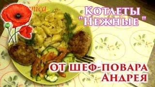 """Котлеты """"Нежные"""" от шеф-повара Андрея (НЕ ВЫШИВКА)"""