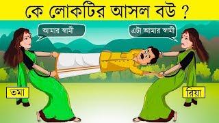 ডাইনীর গল্প ও মজার ধাঁধা | Bengali Fairy Tales | Riddles Question | Bangla Cartoon | Emon Squad