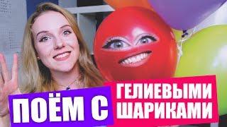 ПОЁМ песни с ГЕЛИЕВЫМИ ШАРИКАМИ #2