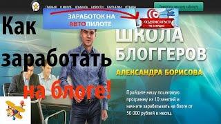 видео Интернет заработок в ВК, создание блогов