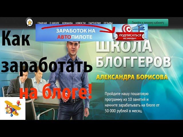 Как создать свой блог и заработать. Как заработать на блоге. Школа блоггеров Александра Борисова!