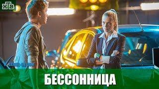 Сериал Бессонница (2019) 1-16 серий фильм детектив на канале НТВ - анонс