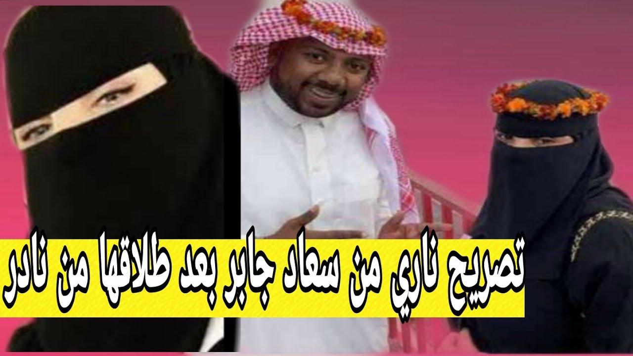 القصة الكاملة اول تصريح من سعاد جابر وتوضح سبب طلاقها من زوجها نادرمشهور سناب شات والسعوديون يردون Youtube