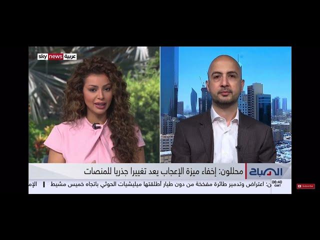 مقابلتي على سكاي نيوز عربية حول اخفاء انستغرام لعدد المعجبين على البوستات