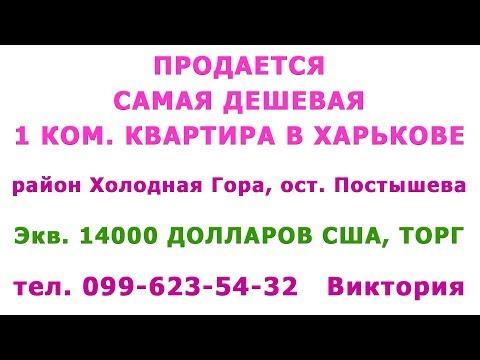 Продается самая дешевая 1 ком. квартира в Харькове