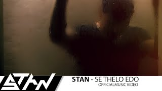 STAN - Σε Θέλω Εδώ | STAN - Se Thelo Edo (Official Music Video HD)
