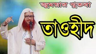 তাওহীদ (জুময়ার খুতবা) Sayed Kamaluddin Zafree