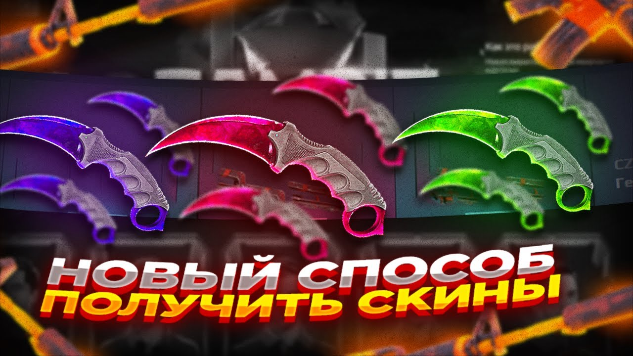GGDROP - НОВЫЙ СПОСОБ АБУЗИТЬ СКИНЫ + ПРОМОКОД на ГГ ДРОП!