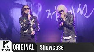 [Showcase] Jeong Hye Sun(정혜선) _ ONLY YOU(너면 돼 (Feat.Kyo))