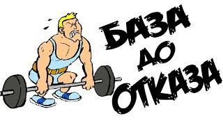 ГЛАВНОЕ преимущество базовых упражнений