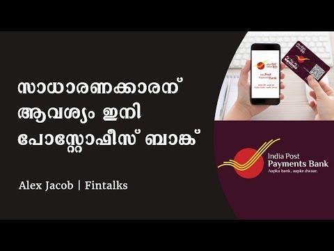 India Post Payment Bank Malayalam | IPPB Accounts | Fintalks Malayalam