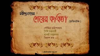 Shesher Kobita Shruti Natok  শেষের কবিতা (শ্রুতিনাটক)