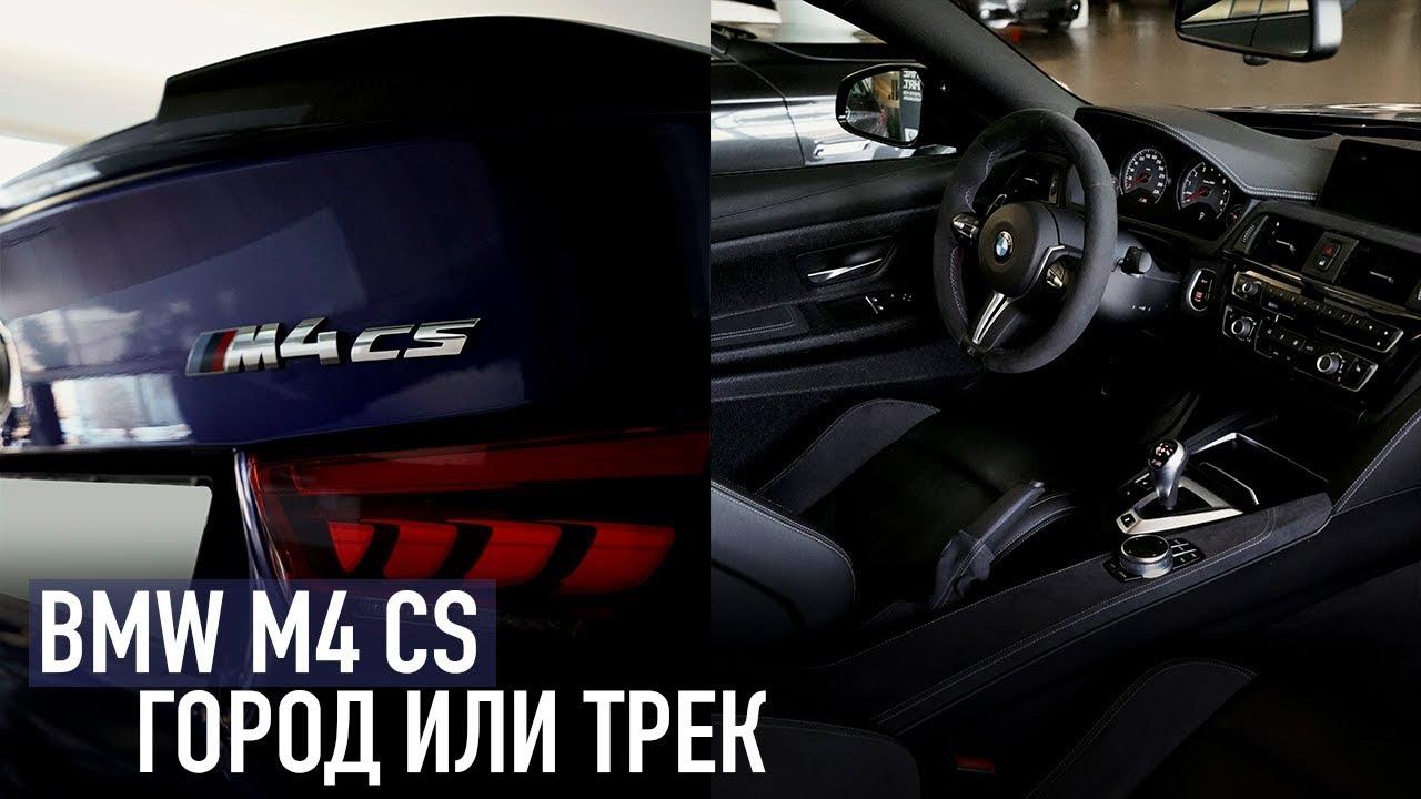Город или трек - BMW M4 CS /// Осмотр для клиента в Германии
