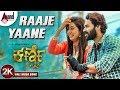 Karne | Raaje Yaane | Tulu Video Song 2K | Arjun Kapikad | Chirashree | Sakshath Malpe