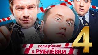 Полицейский с Рублёвки 4 сезон и фильм в декабре