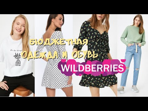 БЮДЖЕТНЫЕ ПОКУПКИ одежды и обуви с сайта Wildberries