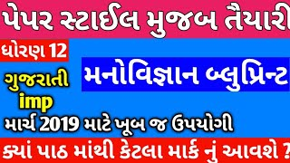 Std 12 psychology blueprint 2019 | std 12 all paper style march 2019 by knowledge Sarthi academy