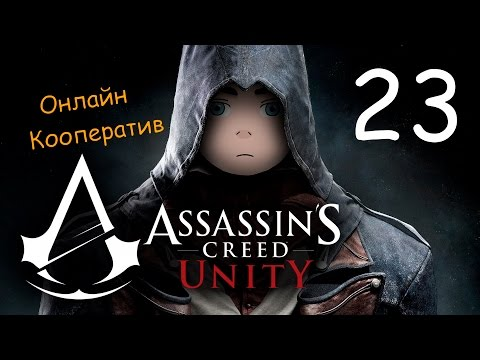 Assassins Creed:Unity #23 [Онлайн кооператив]