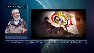 النتائج الكارثيه على السعوديه من حرب اليمن