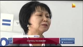 Глобальные изменения произойдут в системе образования Казахстана уже первого сентября