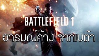 Let's Share: Battlefield 1 อารมณ์ค้าง จากเบต้า