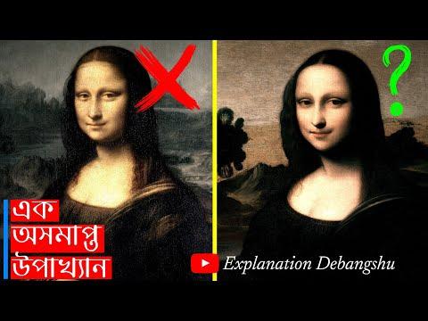 মোনা লিসাঃ এক অসমাপ্ত উপাখ্যান ||Mona Lisa: The Unfinished Legend || EXPLANATION