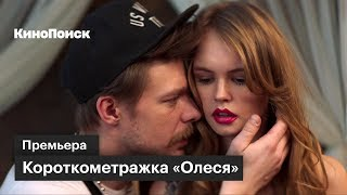 «Олеся»: премьера короткометражки с Александром Палем и Никитой Ефремовым