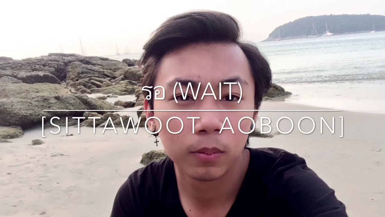 รอ (Wait) - Parkmalody Cover woot