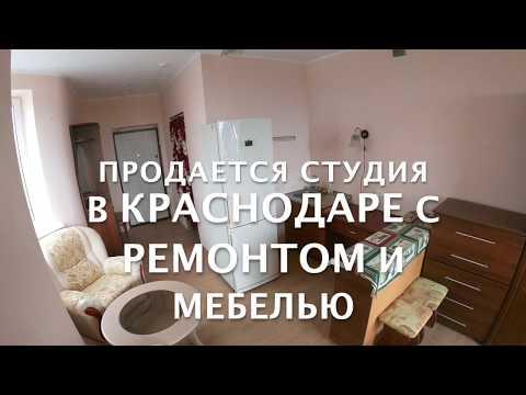 🤝Продажа Студии х Ленина 27 кв.м . Купить квартиру 🏙 в Краснодаре. квартира Краснодар