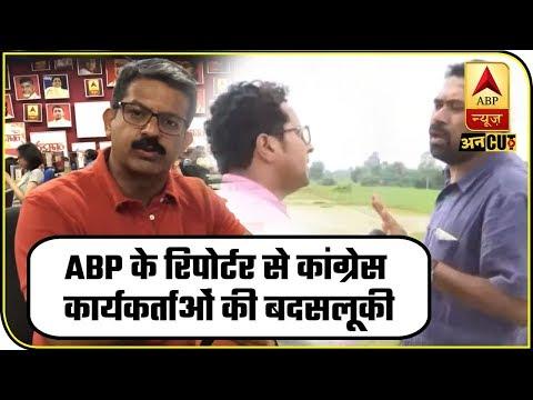Priyanka Gandhi Supporters Heckle ABP News Journalist When